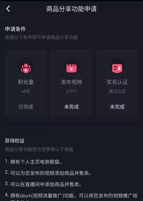 2019年最新抖音橱窗能放虚拟商品么;怎样修改抖音商品橱窗?