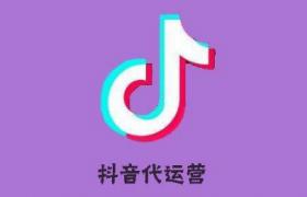 抖音推广团队:抖音短视频代运营包含哪些服务内容?